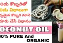 Prepare 100% pure and organic coconut oil in home with dry coconuts   2 methods   By Lalitha gupta